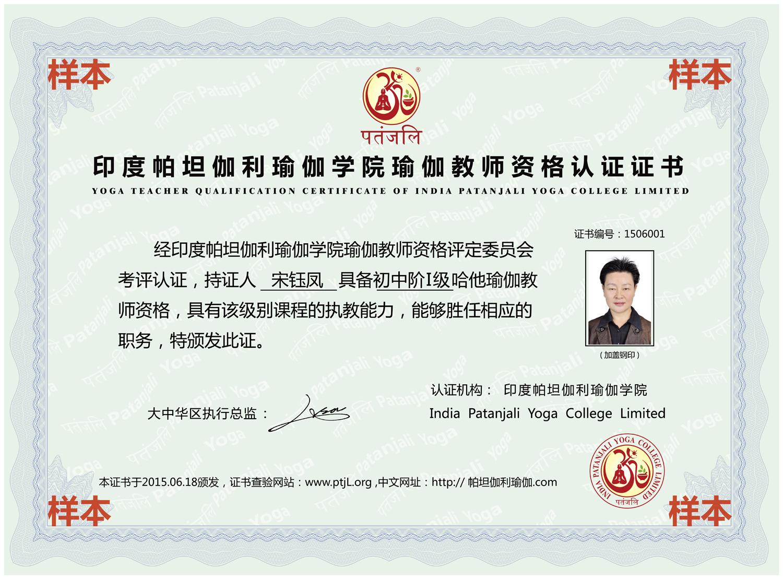 中文证书样本